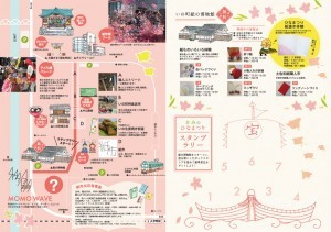 KaminoHinamatsuri2016_Flyer0203-300x211